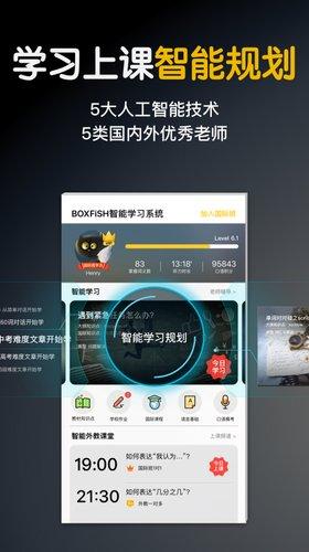 盒子鱼英语学生版app 11.0.5 安卓官方版