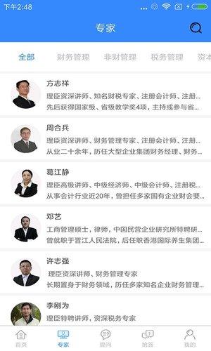 理臣财税 1.1.2 安卓版