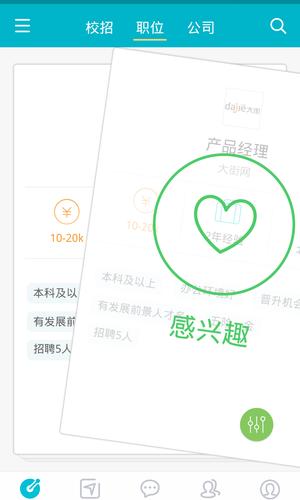 大街app v4.6.9 安卓版
