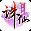 诛仙-云梦庭安卓版