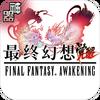 最终幻想:觉醒-神器降临安卓版