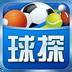 球探体育比分安卓版(apk)