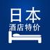 日本酒店特价 安卓最新官方正版