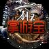 剑灵掌游宝 安卓最新官方正版