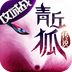 青丘狐传说-上古传说 安卓最新官方正版