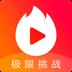 火山小视频 安卓最新官方正版