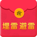 抢红包软件 安卓最新官方正版