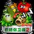 农场保卫战2安卓版(apk)