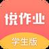 悦作业 安卓最新官方正版