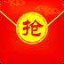 抢红包神器-新春版 安卓最新官方正版