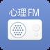 心理FM安卓版(apk)