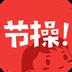 节操精选 安卓最新官方正版