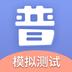 畅言普通话 安卓最新官方正版