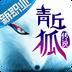 青丘狐传说-新职业翎羽登场 安卓最新官方正版