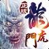 龙虎门-国战开启 安卓最新官方正版