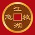 江湖救急 安卓最新官方正版