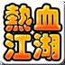 热血江湖-师徒情缘 安卓最新官方正版