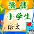挑战小学生语文 安卓最新官方正版