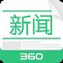 360新闻安卓版(apk)
