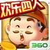 欢乐四人斗地主-五亿玩家的选择安卓版(apk)