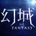 幻城-荒野战场 安卓最新官方正版