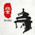 北京导游安卓版(apk)