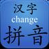 汉字转拼音2016 安卓最新官方正版