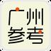 广州参考安卓版(apk)