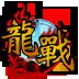 《龙战三国》安卓版(apk)
