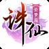 诛仙-云梦庭安卓版(apk)
