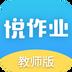 悦作业教师版 安卓最新官方正版