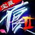 不良人2-龙泉宝藏 安卓最新官方正版