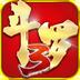 龙王传说-斗罗大陆3(正版) 安卓最新官方正版