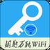 钥匙万能WiFi安卓版(apk)