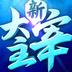 新大主宰-天蚕土豆正版 安卓最新官方正版