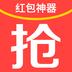抢红包神器2016 安卓最新官方正版