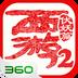 西游伏妖篇-东方魔幻3D 安卓最新官方正版