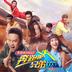 奔跑吧兄弟第三季综艺 安卓最新官方正版