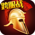罗马帝国-玩胜之战安卓版(apk)