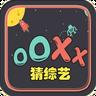 OOXX猜综艺