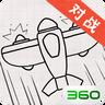 小飞机大战-空天猎手