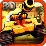 3D热血坦克(送无敌)