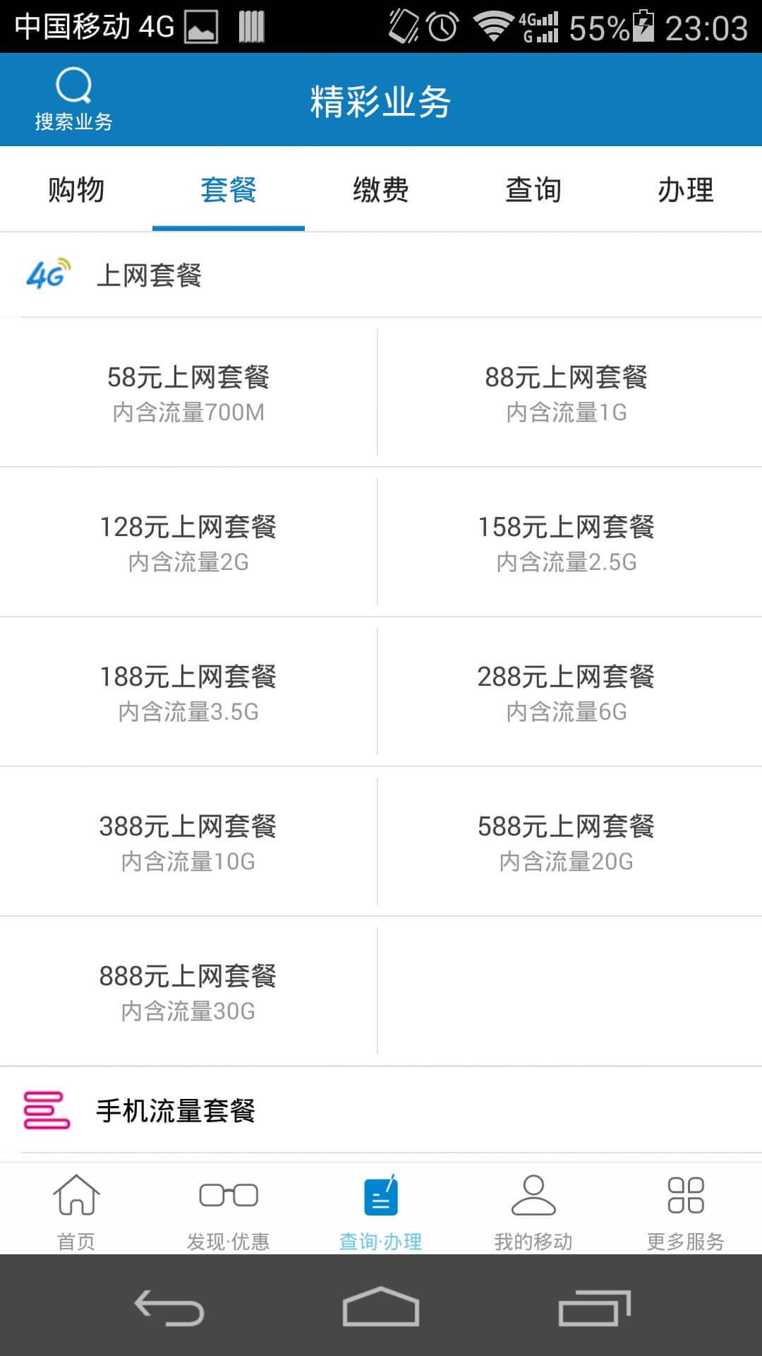 深圳移动营业厅截图3