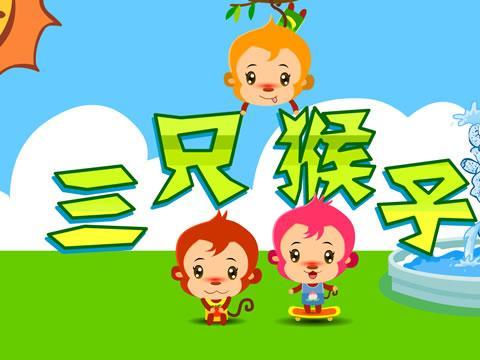 应用宝库 >三只猴子; 三只猴子简谱; 三只猴子