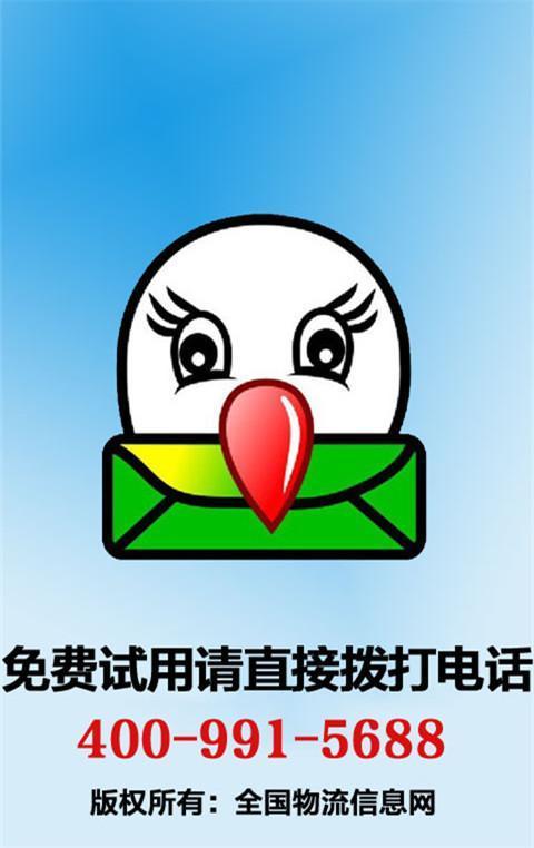 全国物流信息网(一点通)_360手机助手