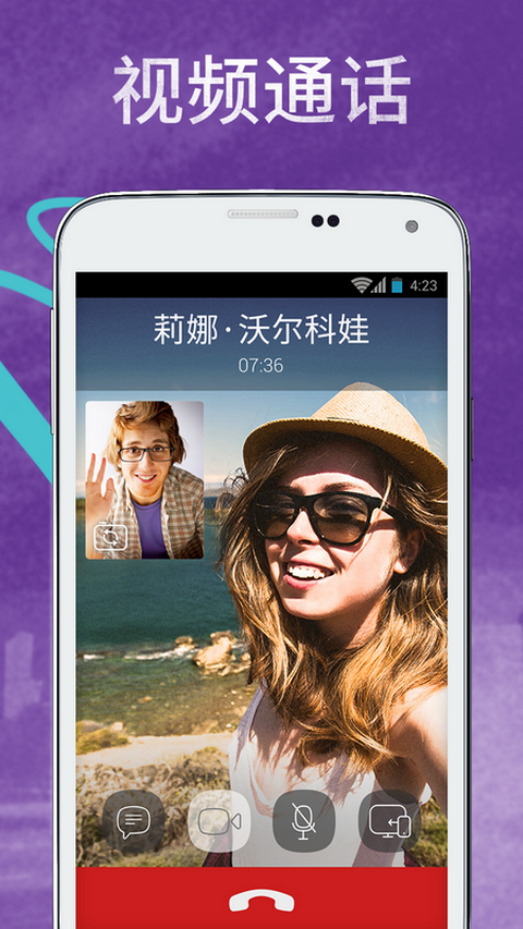 Viber短信电话截图5