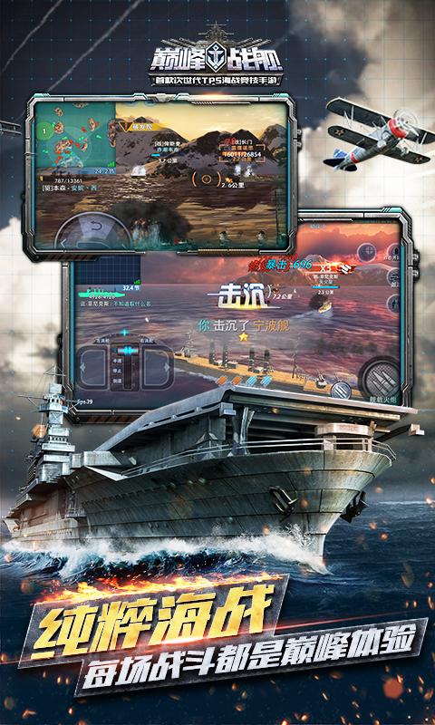 巅峰战舰安卓版高清截图
