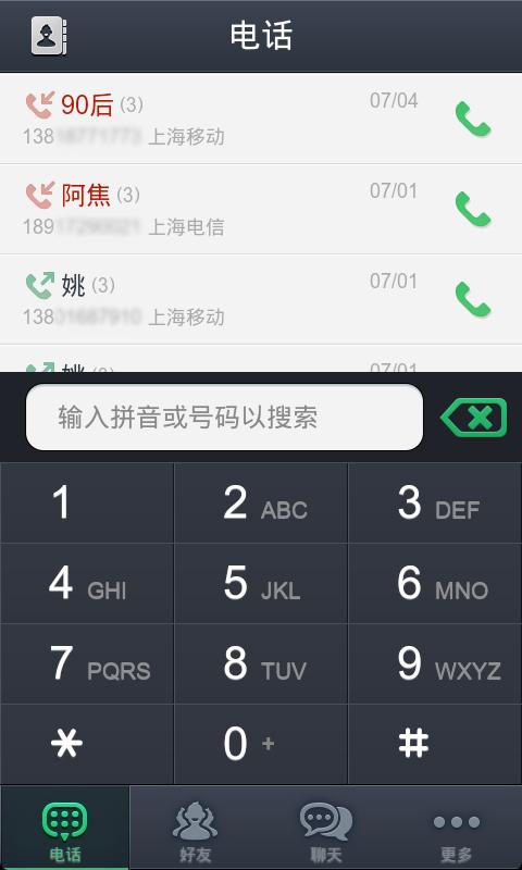 WIFI免费电话截图1