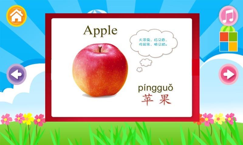 儿童学水果卡片