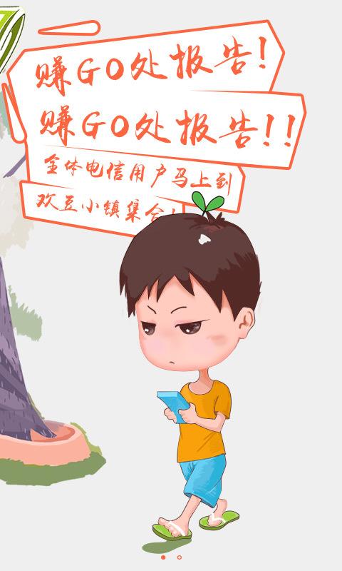 中国电信掌上营业厅截图2